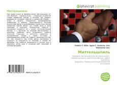 Buchcover von Миттельшпиль