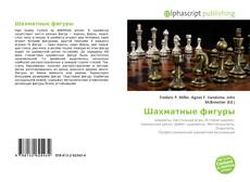 Bookcover of Шахматные фигуры