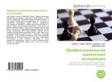 Обложка Профессиональная шахматная ассоциация