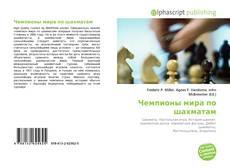 Обложка Чемпионы мира по шахматам