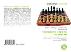 Обложка Чемпионки мира по шахматам