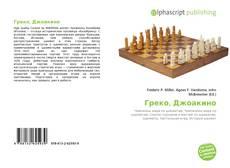 Bookcover of Греко, Джоакино