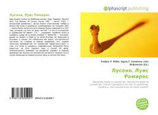 Bookcover of Лусена, Луис Рамирес