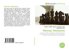 Bookcover of Ласкер, Эмануэль