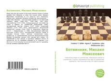 Bookcover of Ботвинник, Михаил Моисеевич