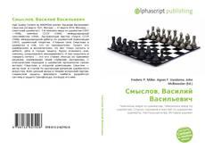 Bookcover of Смыслов, Василий Васильевич