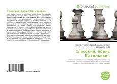 Спасский, Борис Васильевич的封面