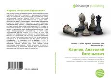 Bookcover of Карпов, Анатолий Евгеньевич