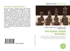Bookcover of Каспаров, Гарри Кимович