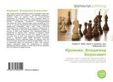 Обложка Крамник, Владимир Борисович