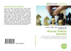 Capa do livro de Фишер, Роберт Джеймс