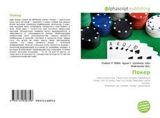 Покер kitap kapağı