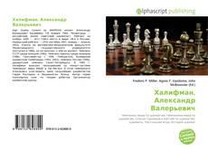 Обложка Халифман, Александр Валерьевич