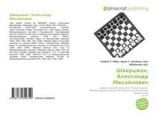 Обложка Шварцман, Александр Михайлович