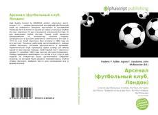 Bookcover of Арсенал (футбольный клуб, Лондон)
