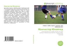 Bookcover of Манчестер Юнайтед