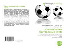 Санта-Колома (футбольный клуб)的封面