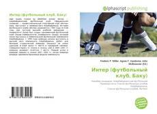 Обложка Интер (футбольный клуб, Баку)