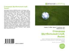 Bookcover of Стандард (футбольный клуб, Льеж)