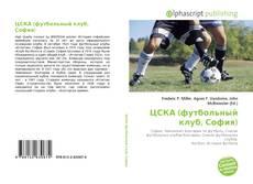 Bookcover of ЦСКА (футбольный клуб, София)