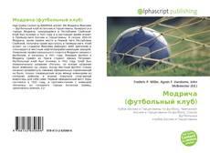 Модрича (футбольный клуб) kitap kapağı