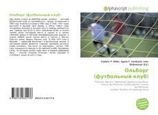 Bookcover of Ольборг (футбольный клуб)