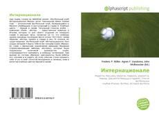 Bookcover of Интернационале