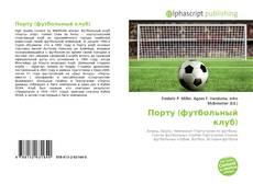 Bookcover of Порту (футбольный клуб)