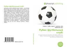 Bookcover of Рубин (футбольный клуб)
