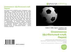 Bookcover of Олимпиакос (футбольный клуб, Пирей)