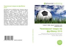 Bookcover of Чемпионат мира по футболу 2010