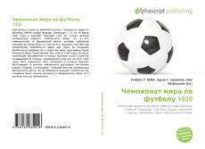 Чемпионат мира по футболу 1930的封面