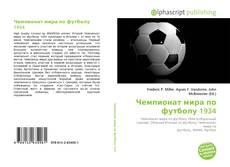 Bookcover of Чемпионат мира по футболу 1934