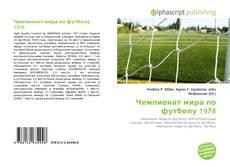 Bookcover of Чемпионат мира по футболу 1978