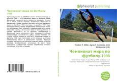 Bookcover of Чемпионат мира по футболу 1998