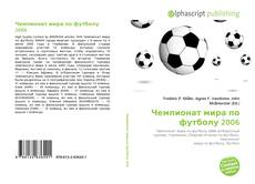 Bookcover of Чемпионат мира по футболу 2006