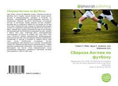 Bookcover of Сборная Англии по футболу