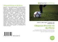 Bookcover of Сборная Италии по футболу