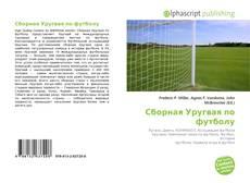 Сборная Уругвая по футболу kitap kapağı