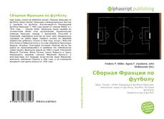 Buchcover von Сборная Франции по футболу