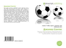Bookcover of Джалма Сантос