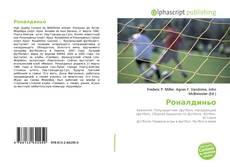 Bookcover of Роналдиньо