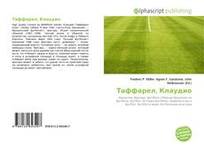 Bookcover of Таффарел, Клаудио