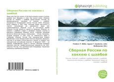 Сборная России по хоккею с шайбой kitap kapağı