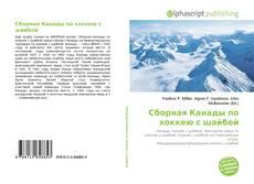 Bookcover of Сборная Канады по хоккею с шайбой
