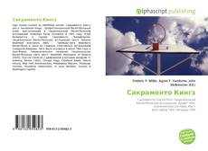 Bookcover of Сакраменто Кингз