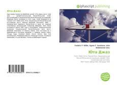 Bookcover of Юта Джаз