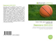 Bookcover of Евролига 2009-2010