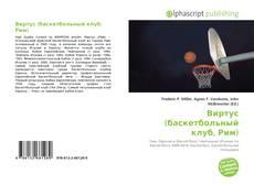 Capa do livro de Виртус (баскетбольный клуб, Рим)
