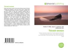 Bookcover of Тихий океан